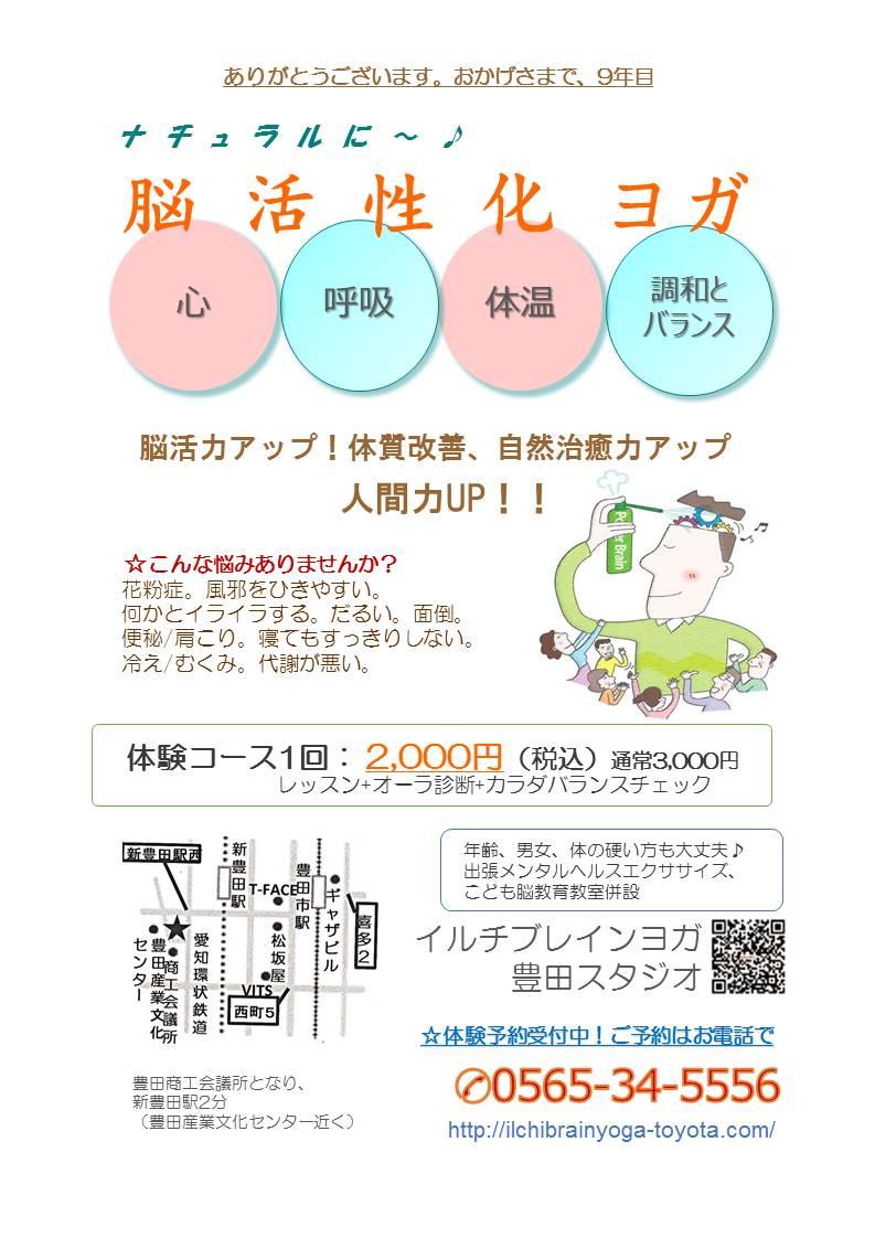 豊田・新瑞橋ちらし2016年1月17日から2